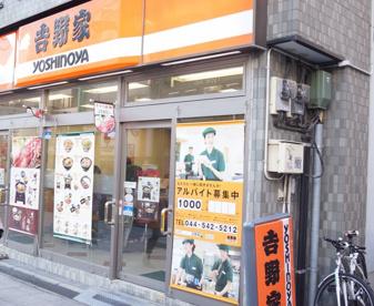 吉野家川崎西口店の画像1