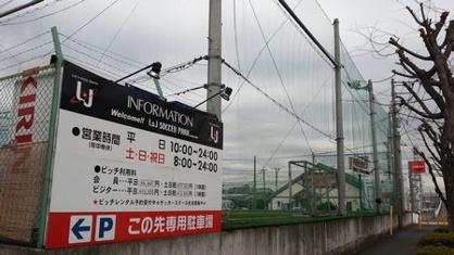 【厚木市】エルジェイサッカーパーク(フットサル)の画像1