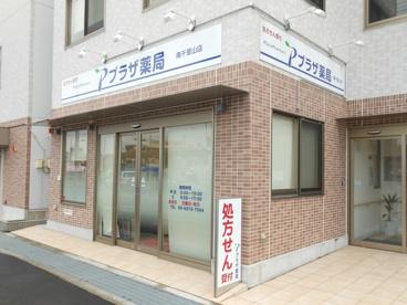 プラザ薬局 南千里山店の画像1