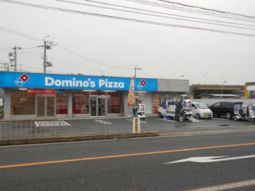 ドミノピザ 吹田岸辺店の画像1