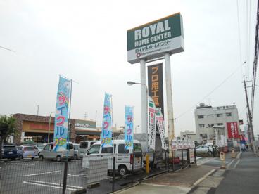 ロイヤルホームセンター 吹田店の画像1