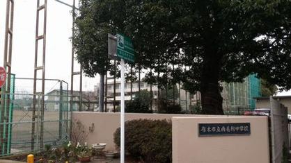 【厚木市】南毛利中学校の画像1