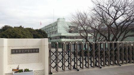 【厚木市】戸室小学校の画像