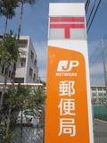 城陽長池郵便局