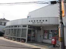 城陽富野郵便局