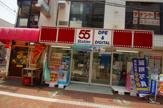 55Station鵜の木店