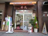 『笹舟 丼丸』日本橋箱崎店