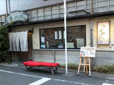 深川宿 本店の画像1