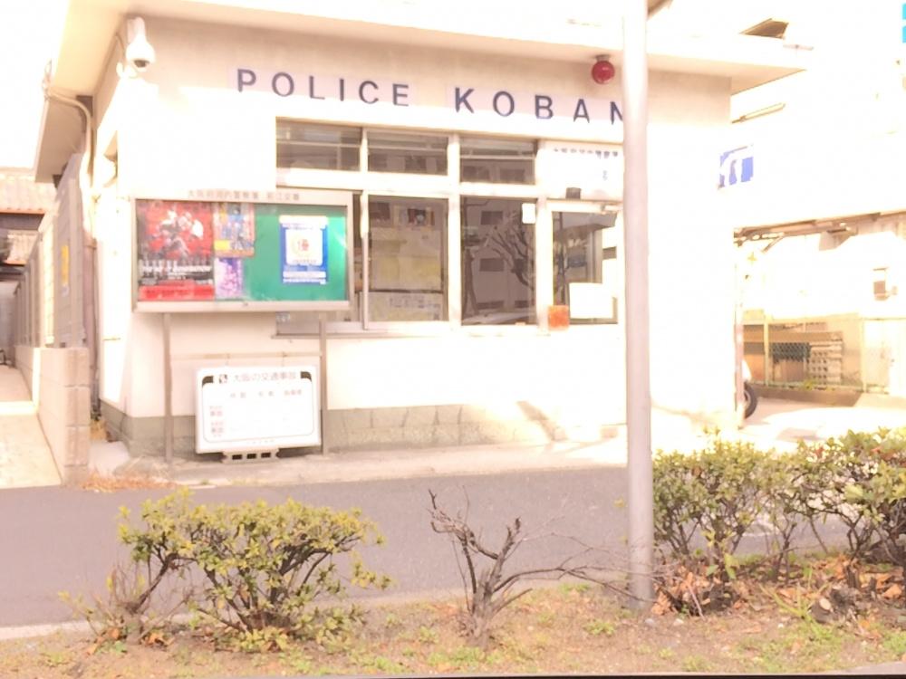 河内警察署若江交番の画像