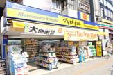 ドラッグストア マツモトキヨシ 富浜店