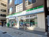 ファミリーマート日本橋横山町店