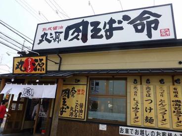 丸源ラーメン 門真店の画像1