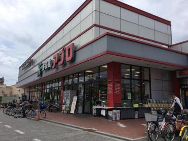 食品館アプロ鶴見店の画像1
