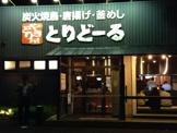 とりどーる鶴見緑地店