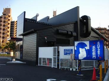 洋麺屋五右衛門 鶴見店の画像1