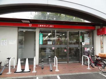 三菱東京UFJ銀行・寝屋川支店の画像1