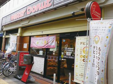 ミスタードーナツ寝屋川店の画像1