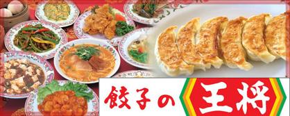 餃子の王将 京阪大和田店の画像1