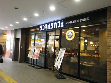 サンマルクカフェ 寝屋川市駅店の画像1