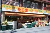 エネルギースーパーたじま駒込店