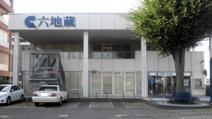 京都信用金庫六地蔵支店