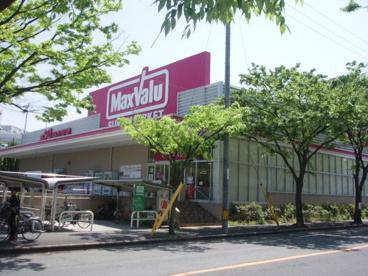 マックスバリュ 吹田千里丘店の画像1