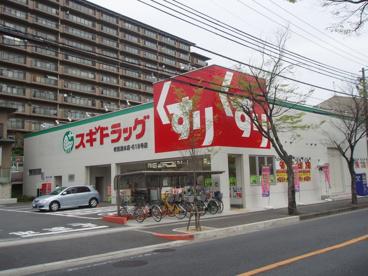スギ薬局 吹田清水店の画像1