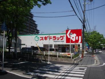 スギ薬局 吹田清水店の画像2