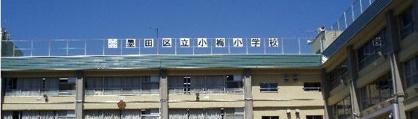 小梅小学校の画像1