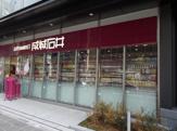 成城石井新丸ビル店