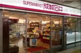 成城石井神保町店