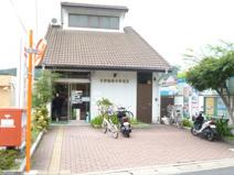 京都勧修寺郵便局