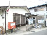 京都山科大宅郵便局