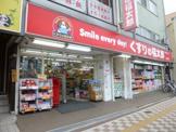 くすりの福太郎小村井店