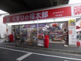 くすりの福太郎東向島店
