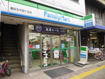 ファミリーマート墨田太平四丁目店の画像1