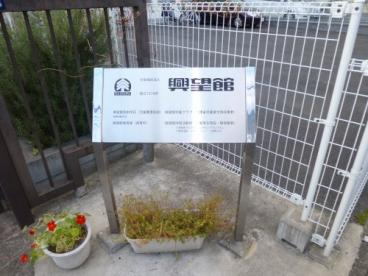 興望館保育園の画像2