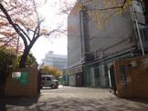 墨田区立 柳島小学校