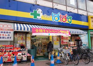 どらっぐぱぱす千石駅前店の画像1
