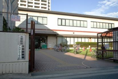 文京区立千石図書館の画像1