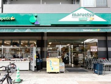 マルエツ プチ 千石店の画像1