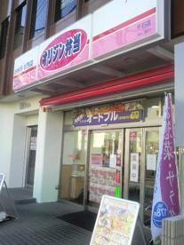オリジン弁当千石店の画像1