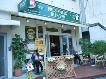 フレッシュネスバーガー・千石駅前店の画像1