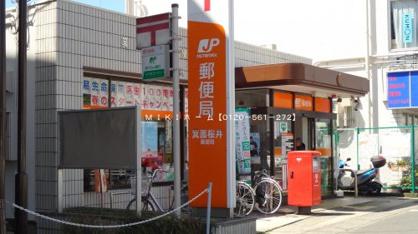 箕面桜井郵便局の画像3