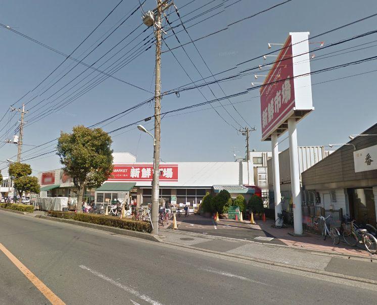 新鮮市場 江戸袋店の画像