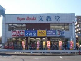 ゲオ・文教堂川口朝日町店の画像