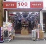 100円ショップキャンドゥ荏原町店の画像1