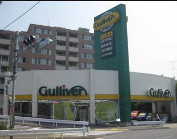 ガリバー環七馬込店の画像1