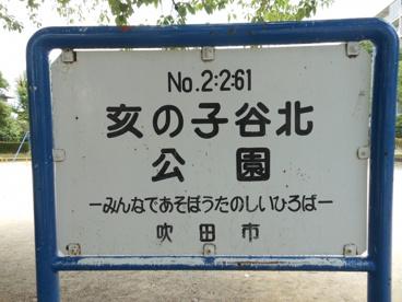亥の子谷北公園の画像5
