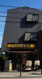CoCo壱番屋 JR鹿島田駅前店の画像1